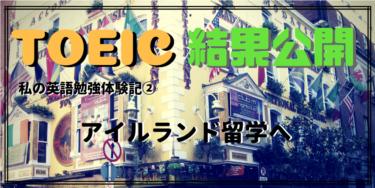 TOEIC900点到達までの道のり【英語勉強体験記】-第2話-アイルランド留学