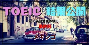 TOEIC900点到達までの道のり【英語勉強体験記】-最終話-900点の壁を超える勉強法