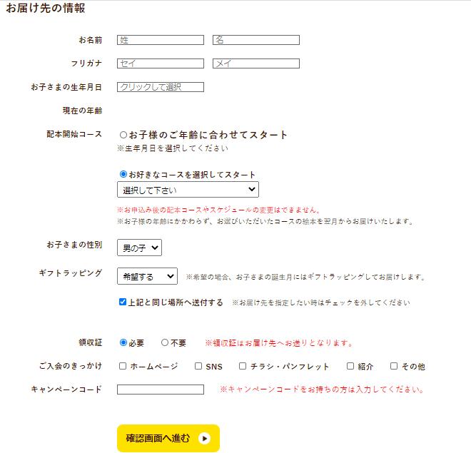 お客様情報3